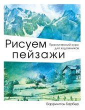 Рисуем пейзажи. Практический курс для художников фото №1