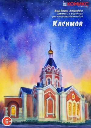 В Касимов и обратно фото №1