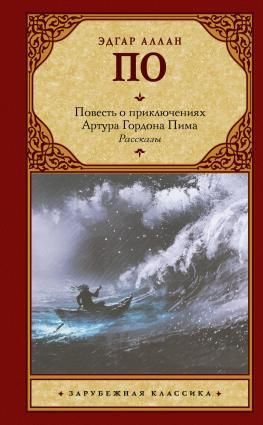Повесть о приключениях Артура Гордона Пима. Рассказы (сборник)