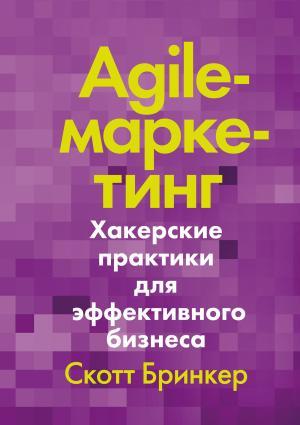 Agile-маркетинг фото №1