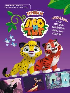 Лео и Тиг. «Красный олень» и другие истории. Комиксы фото №1