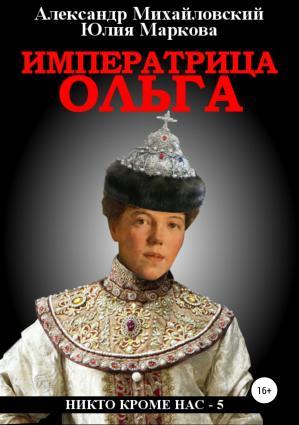 Императрица Ольга фото №1