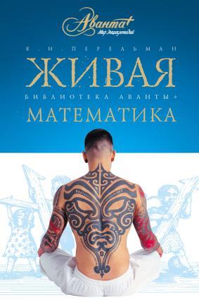 Живая математика. Математические рассказы и головоломки фото №1