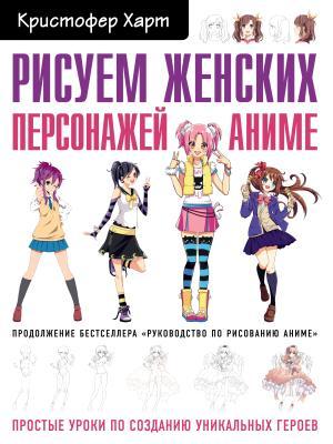 Рисуем женских персонажей аниме. Простые уроки по созданию уникальных героев фото №1