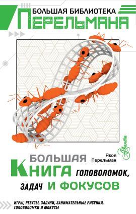 Большая книга головоломок, задач и фокусов фото №1