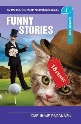 Смешные рассказы / The Funny Stories фото №1