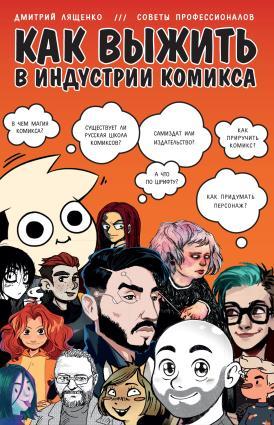 Как выжить в индустрии комикса фото №1