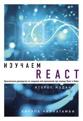 Изучаем React фото №1