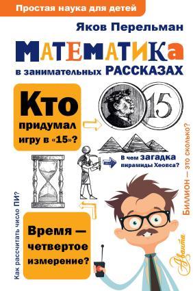 Математика в занимательных рассказах фото №1