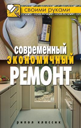 Кто в доме хозяин, или Экономичный ремонт своими руками фото №1