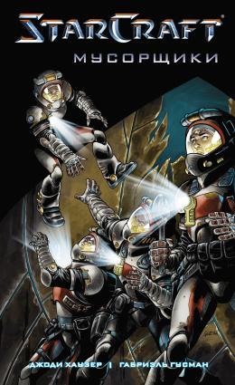 StarCraft: Мусорщики