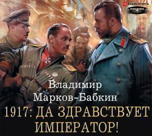 1917: Да здравствует император! фото №1