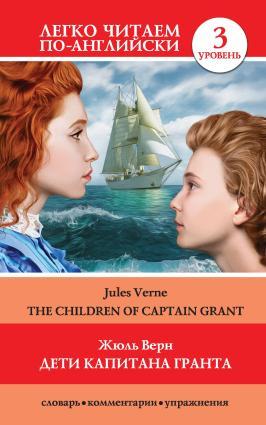 Дети капитана Гранта / The Children of Captain Grant фото №1