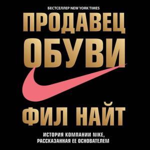 Продавец обуви. История компании Nike, рассказанная ее основателем фото №1