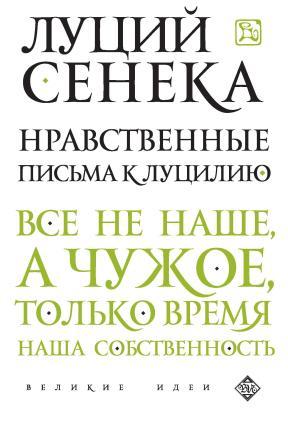 Нравственные письма к Луцилию фото №1