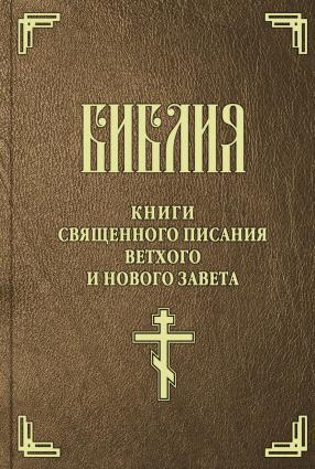 Библия. Книги Священного Писания Ветхого и Нового Завета фото №1