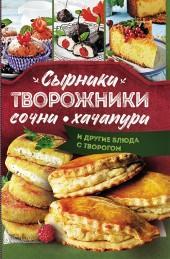 Сырники, творожники, сочни, хачапури и другие блюда с творогом фото №1