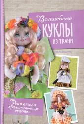 Волшебные куклы из ткани. Феи, ангелы, хранительницы счастья фото №1