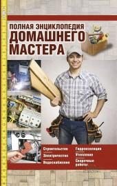 Полная энциклопедия домашнего мастера фото №1