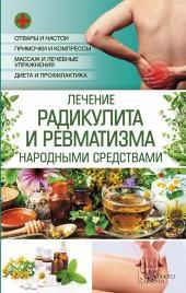 Лечение радикулита и ревматизма народными средствами фото №1