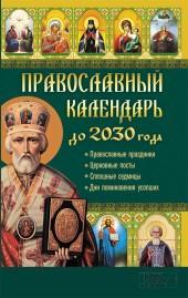 Православный календарь до 2030 года. Настоящая помощь в трудную минуту фото №1