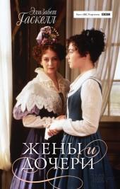 Жены и дочери фото №1