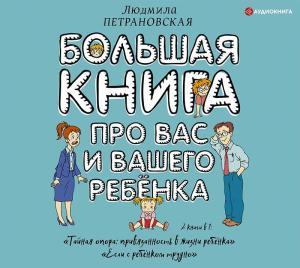 Большая книга про вас и вашего ребенка фото №1