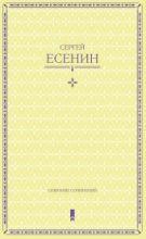 С. Есенин. Собрание сочинений в одной книге фото №1