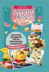 Вкусные блюда для детского праздника фото №1