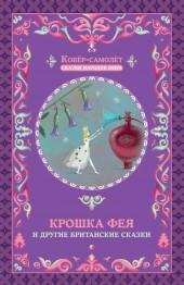 Крошка фея и другие британские сказки фото №1