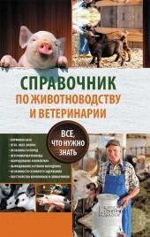 Справочник по животноводству и ветеринарии фото №1