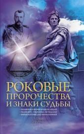 Роковые пророчества и знаки судьбы фото №1