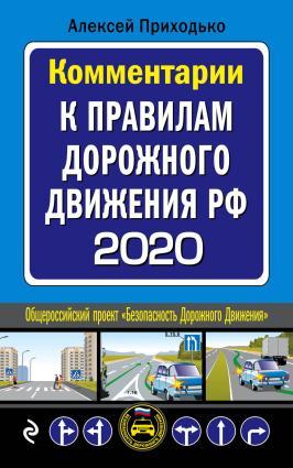 Комментарии к Правилам дорожного движения РФ с последними изменениями на 2021 год фото №1