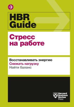 HBR Guide. Стресс на работе фото №1