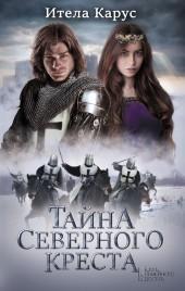 Тайна Северного креста. Книга 1 фото №1
