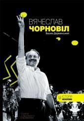 В'ячеслав Чорновіл фото №1