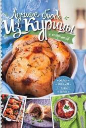 Лучшие блюда из курицы и потрошков фото №1