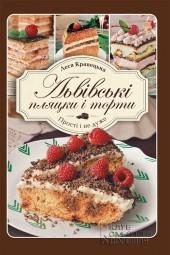 Львівські пляцки і торти. Прості і не дуже фото №1