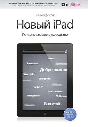 Новый iPad. Исчерпывающее руководство фото №1