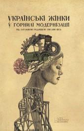 Українські жінки у горнилі модернізації фото №1