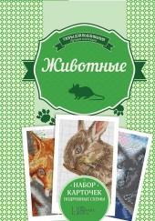 Животные фото №1