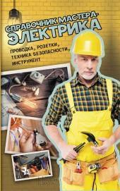 Справочник мастера-электрика фото №1