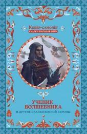 Ученик волшебника и другие сказки Южной Европы фото №1