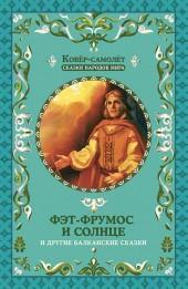 Фэт-Фрумос и солнце и другие балканские сказки фото №1