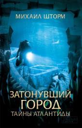 Затонувший город. Тайны Атлантиды. Книга 4 фото №1