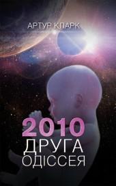2010: друга одіссея. Книга 2 фото №1