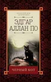Черный кот фото №1
