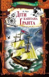 Діти капітана Ґранта