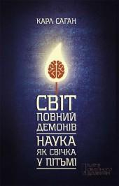 Світ, повний демонів. Наука, як свічка у пітьмі фото №1