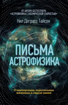 Письма астрофизика фото №1